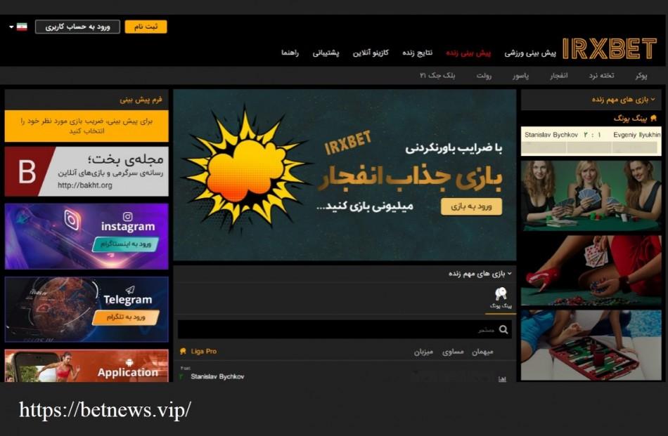 معرفی کامل ایران ایکس بت
