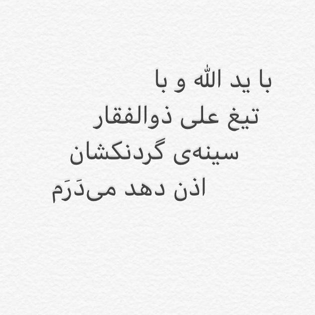 پست محسن چاوشی