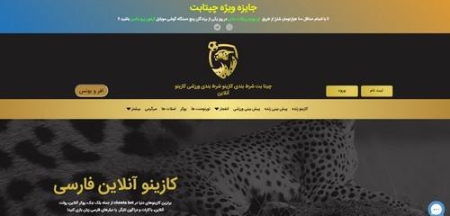 سایت cheetabet