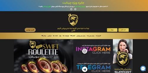 آدرس جدید سایت چیتا بت