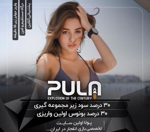 آدرس جدید سایت ایران پولا