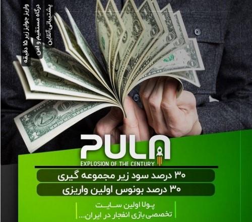 سایت بازی انفجار ایران پولا